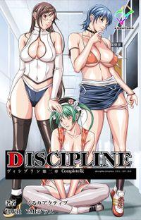 【フルカラー】DISCIPLINE 第二章 Complete版