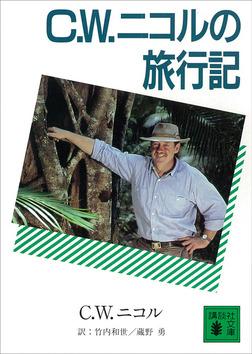 C.W.ニコルの旅行記-電子書籍