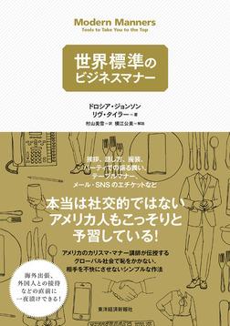 世界標準のビジネスマナー-電子書籍