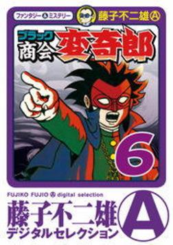 ブラック商会 変奇郎(6)-電子書籍