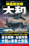 神風超空母「大和」(コスモノベルズ)
