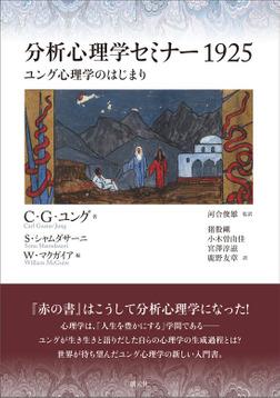 分析心理学セミナー1925 ユング心理学のはじまり-電子書籍