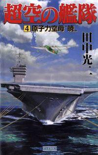 """超空の艦隊 (4) 原子力空母""""暁"""""""