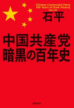 中国共産党 暗黒の百年史-電子書籍