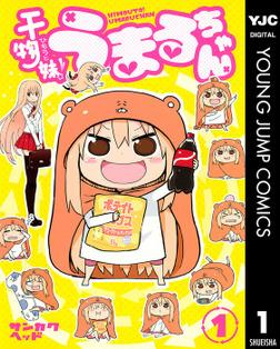 干物妹!うまるちゃん 1-電子書籍