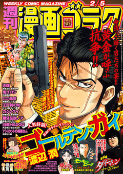 漫画ゴラク 2021年 2/5 号-電子書籍