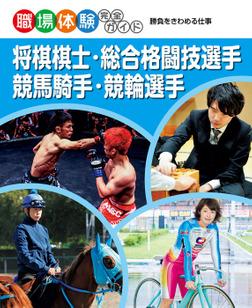 将棋棋士・総合格闘技選手・競馬騎手・競輪選手-電子書籍