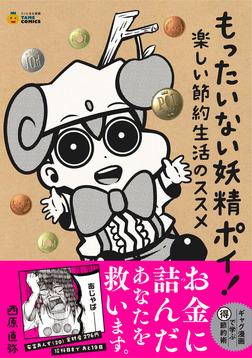 もったいない妖精ポイ! ―楽しい節約生活のススメ (タメになる漫画 TAME COMICS)【無料お試し版】-電子書籍