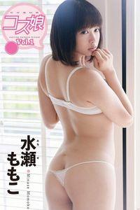 COSME~コス娘~ Vol.1 / 水瀬ももこ