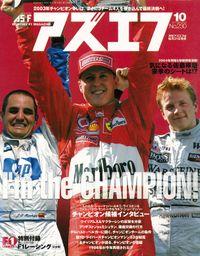 AS+F(アズエフ)2003年10月号