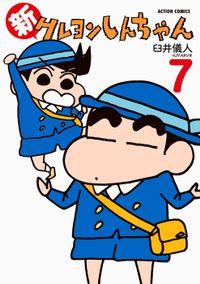 新クレヨンしんちゃん / 7