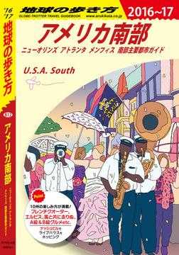 地球の歩き方 B12 アメリカ南部 2016-2017-電子書籍