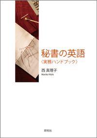 秘書の英語〈実務ハンドブック〉