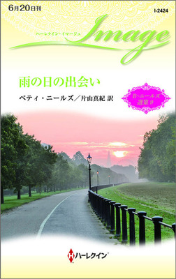雨の日の出会い-電子書籍
