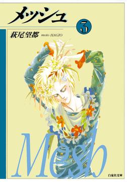 メッシュ 3巻-電子書籍