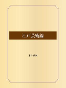 江戸芸術論-電子書籍