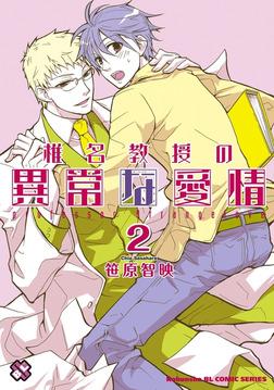 椎名教授の異常な愛情 2-電子書籍