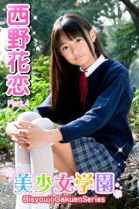 美少女学園 西野花恋 Part.4(Ver2.0)