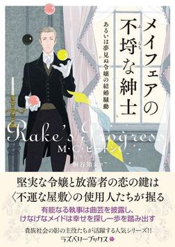 メイフェアの不埒な紳士 あるいは夢見ぬ令嬢の結婚騒動-電子書籍