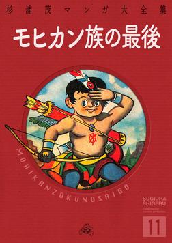 モヒカン族の最後-電子書籍