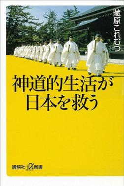 神道的生活が日本を救う-電子書籍