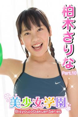 美少女学園 柏木さりな Part.10-電子書籍