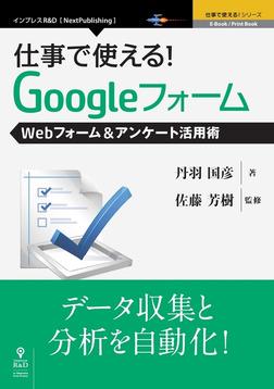 仕事で使える!Googleフォーム Webフォーム&アンケート活用術-電子書籍
