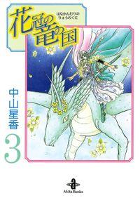 花冠の竜の国 3