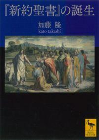 『新約聖書』の誕生