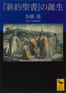 『新約聖書』の誕生-電子書籍