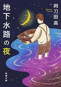 地下水路の夜(新潮文庫)-電子書籍