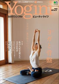 Yogini(ヨギーニ) (Vol.27)