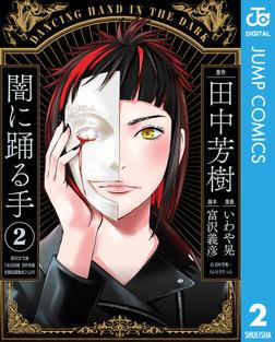 闇に踊る手 2-電子書籍
