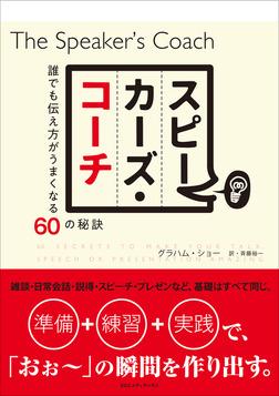 スピーカーズ・コーチ 誰でも伝え方がうまくなる60の秘訣-電子書籍