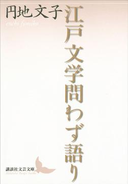 江戸文学問わず語り-電子書籍