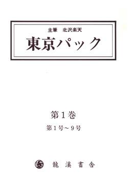 覆刻 東京パック 第1巻-電子書籍