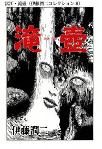 富江・滝壺(伊藤潤二コレクション 8)