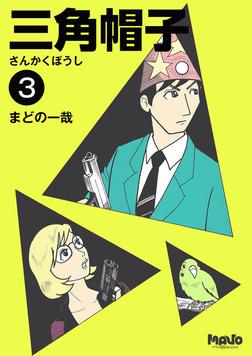 三角帽子 3-電子書籍