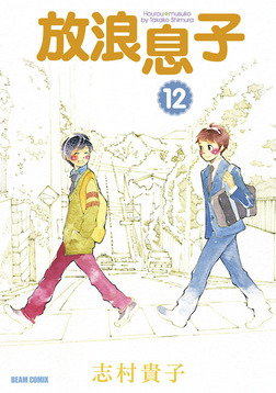 放浪息子12-電子書籍