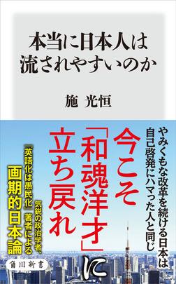 本当に日本人は流されやすいのか-電子書籍