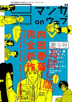 マンガ on ウェブ第9号 無料お試し版-電子書籍