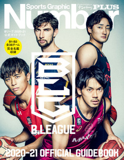 Number PLUS B.LEAGUE 2020-21 OFFICIAL GUIDEBOOK Bリーグ2020-21 公式ガイドブック (Sports Graphic Number PLUS(スポーツ・グラフィック ナンバープラス))-電子書籍