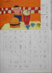 TALKEN絵日記68冊目
