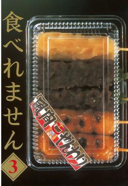 食べれません(3)-電子書籍
