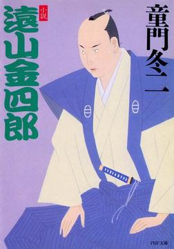小説 遠山金四郎-電子書籍