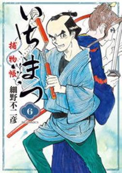 いちまつ捕物帳(6)-電子書籍