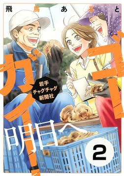 ゴーガイ! 岩手チャグチャグ新聞社 明日へ 分冊版(2) 恋し浜ホタテデッキ-電子書籍