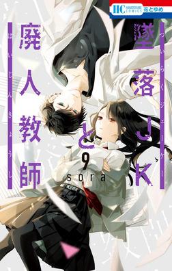 墜落JKと廃人教師 9巻-電子書籍