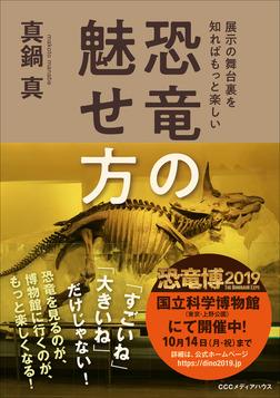 恐竜の魅せ方 展示の舞台裏を知ればもっと楽しい-電子書籍