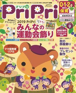 PriPri プリプリ 2019年9月号-電子書籍